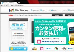 01_webmoney