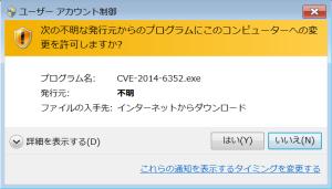 CVE2014-6352_kekka01