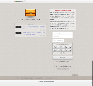 webmoney_comp